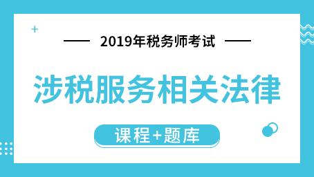 2019年税务师考试 涉税服务相关法律 (课程+题库)
