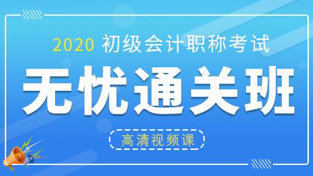 2020年初级会计职称高清视频课(两科)