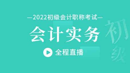 2022年初级会计实务考点强化班第二讲